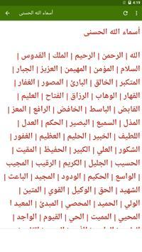 شرح أسماء الله الحسنى كاملة Screenshot 1
