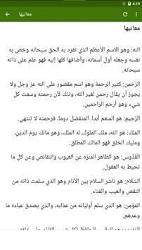 شرح أسماء الله الحسنى كاملة Screenshot 2