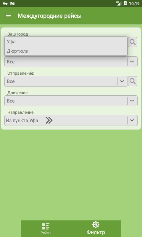"Автобус ""Уфа"" poster"