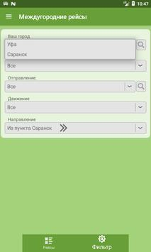 "Автобус ""Саранск"" screenshot 5"