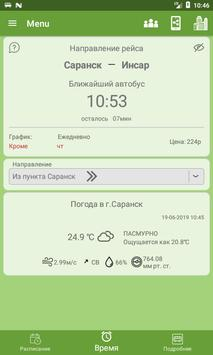 "Автобус ""Саранск"" screenshot 1"