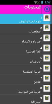 دروس وملخصات الاولى اعدادي screenshot 1