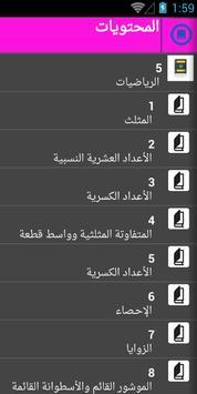 دروس وملخصات الاولى اعدادي screenshot 2