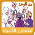 Stories for Muslim Kids