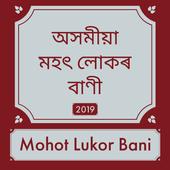 Assamese Mohot Lukar Bani icon