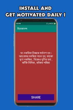 Assamese Mohot Lukar Bani screenshot 2