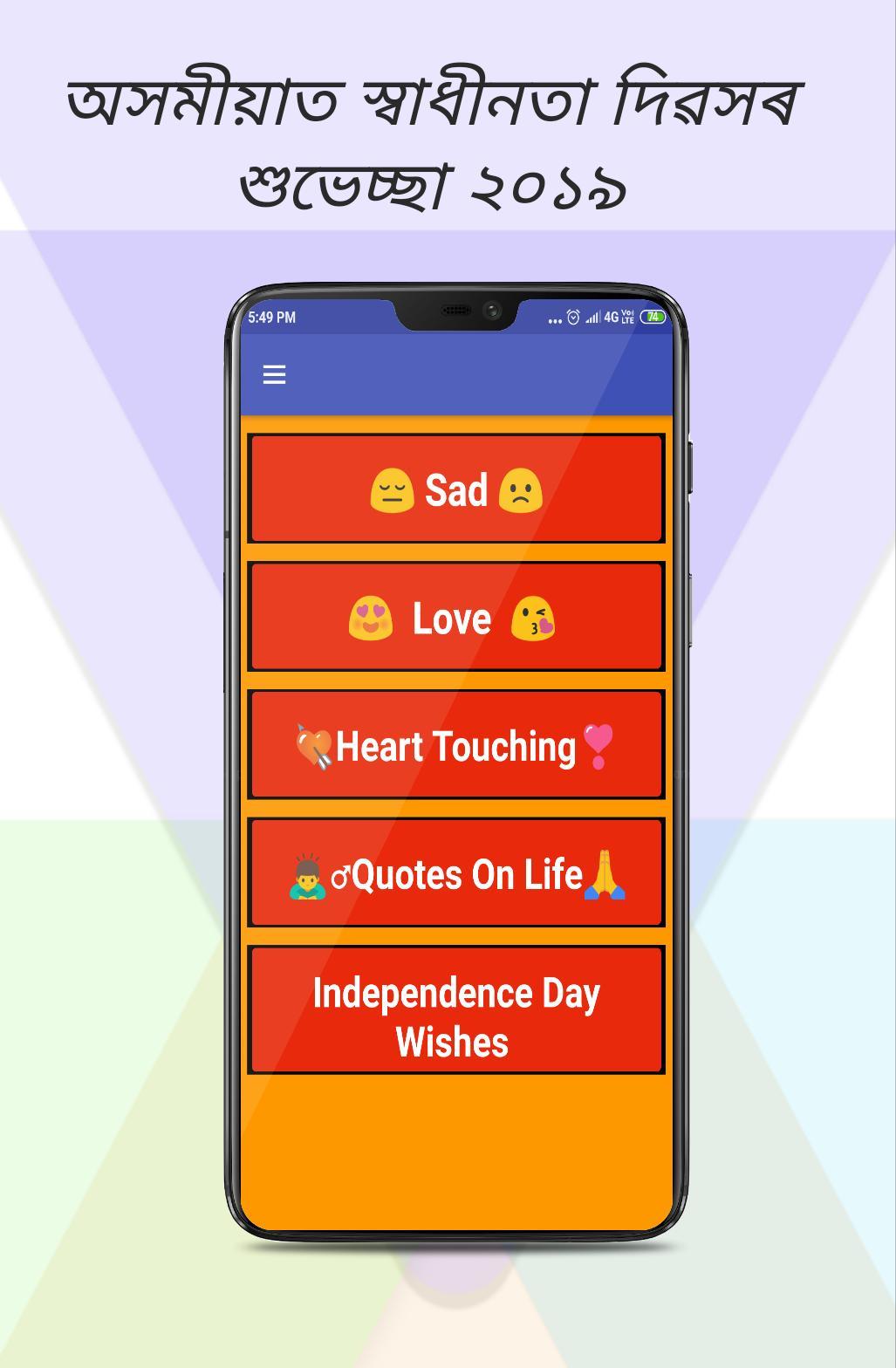 Assamese Love Shayari for Android - APK Download