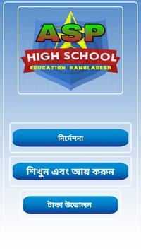 ASP High School Education screenshot 1