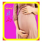 للمراة الحامل (2020) icon