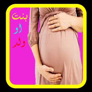 للمراة الحامل (2020) screenshot 2