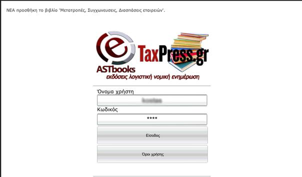 e-ASTbooks screenshot 3
