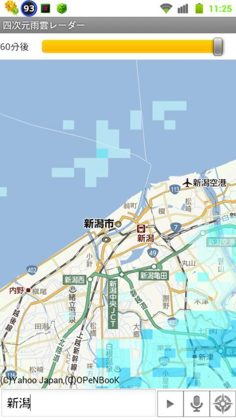 新潟 市 レーダー 雨雲