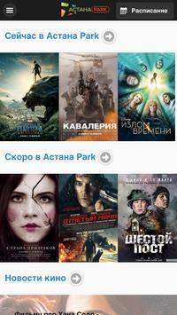 Astana Park poster