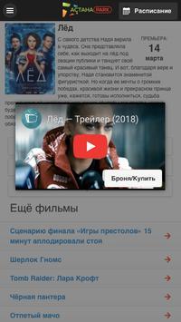 Astana Park screenshot 1
