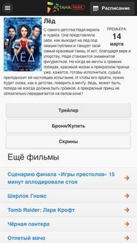 Astana Park screenshot 2