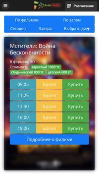 Astana Park screenshot 3