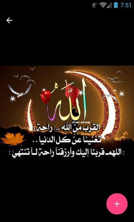 أدعية إسلامية متحركة أجمل 11