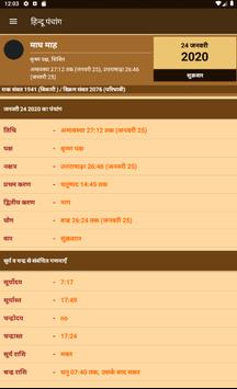 Panchang in Hindi (पंचांग) by Astrobix screenshot 12