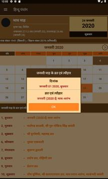 Panchang in Hindi (पंचांग) by Astrobix screenshot 13