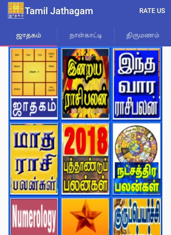 Learn tamil jothidam online auctions