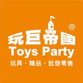 玩巨帝國Toys Party icon