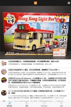 玩巨帝國Toys Party poster