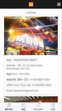 玩巨帝國Toys Party screenshot 11