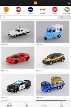 玩巨帝國Toys Party screenshot 1
