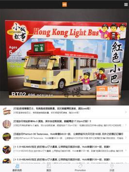 玩巨帝國Toys Party screenshot 4