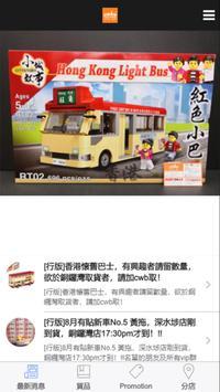 玩巨帝國Toys Party screenshot 8