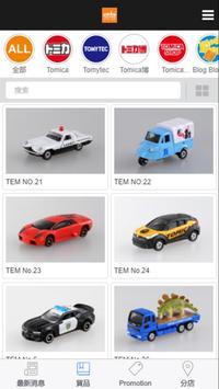 玩巨帝國Toys Party screenshot 9