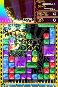キラクル screenshot 3