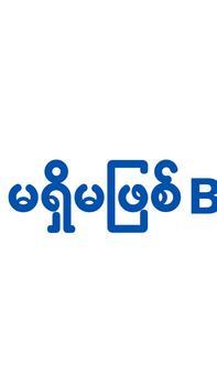Burma TV screenshot 6