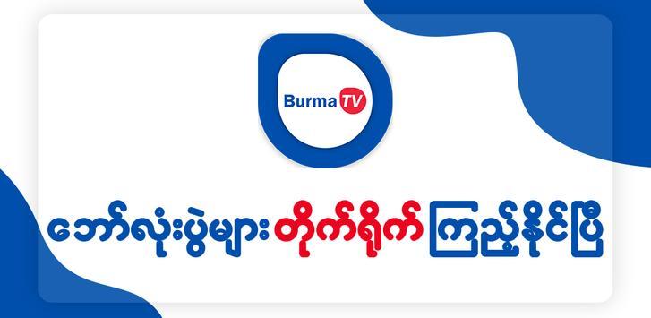 Burma TV screenshot 8