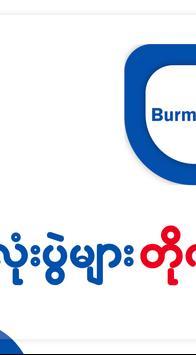 Burma TV screenshot 1