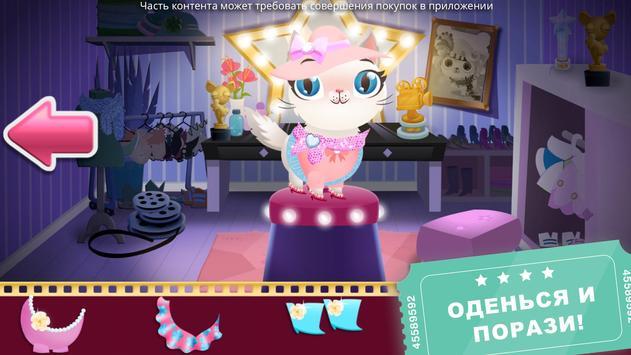 Miss Hollywood: Свет, камера, мода! скриншот 1