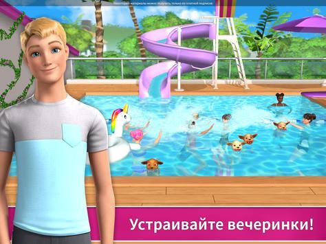 Barbie Dreamhouse Adventures скриншот 10