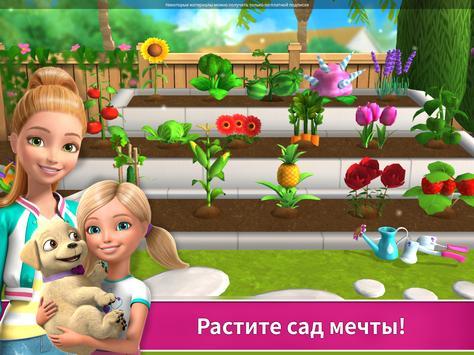 Barbie Dreamhouse Adventures скриншот 14