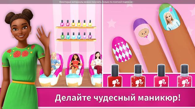 Barbie Dreamhouse Adventures скриншот 19