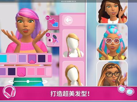 Barbie Dreamhouse Adventures 截图 5