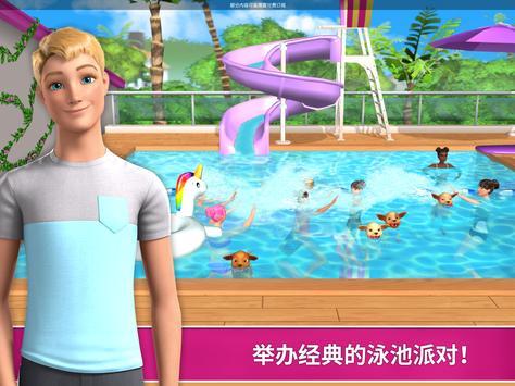 Barbie Dreamhouse Adventures 截图 2