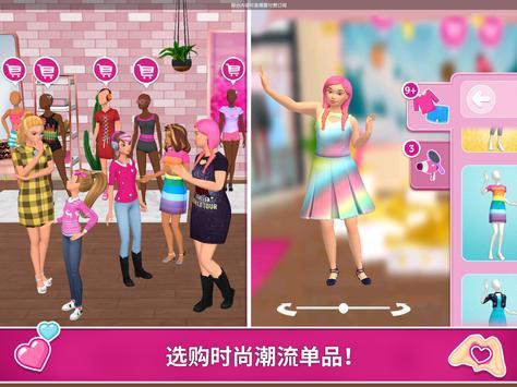 Barbie Dreamhouse Adventures 截图 12