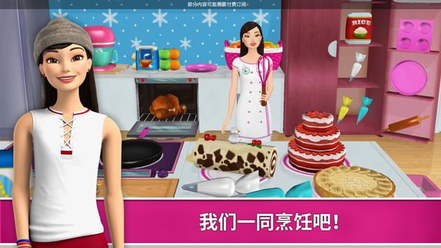 Barbie Dreamhouse Adventures 截图 16