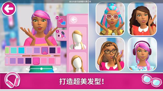 Barbie Dreamhouse Adventures 截图 21