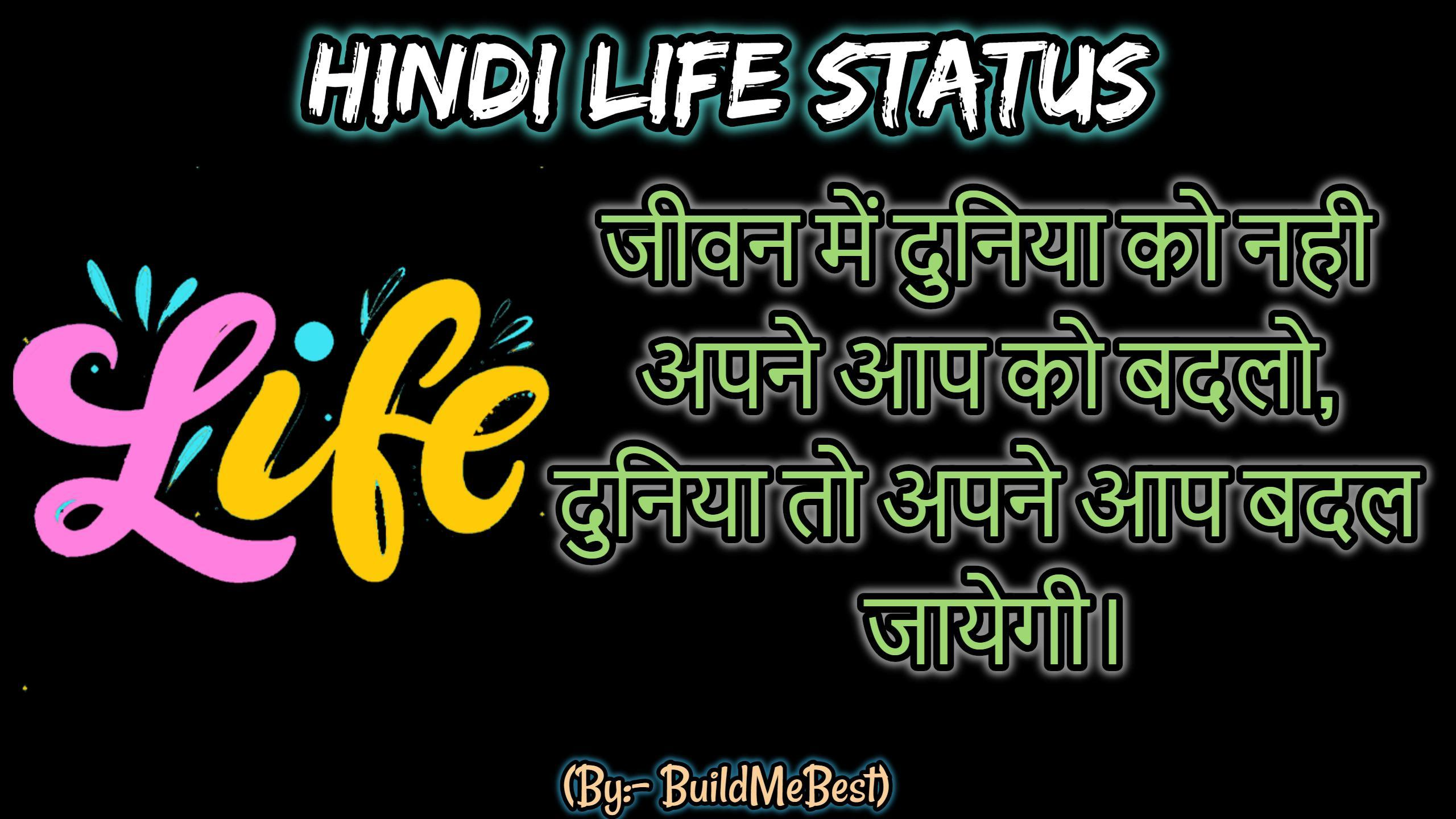 Hopeless Quotes About Life In Hindi • Opzetzwembadshop nl
