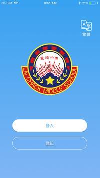 麗澤中學 poster