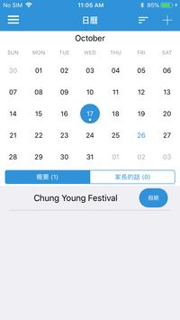 麗澤中學 screenshot 3
