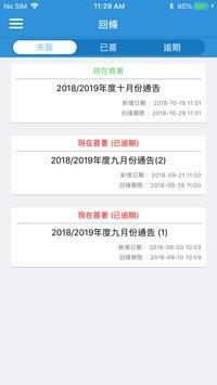 麗澤中學 screenshot 4