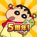 クレヨンしんちゃん 嵐を呼ぶ 炎のカスカベランナー!! APK