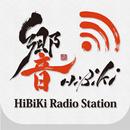 無料で話題のアニメ、声優系のラジオ番組が楽しめる 【 響 】 APK